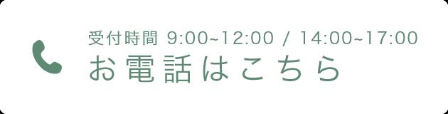 受付時間 9:00~12:00 / 14:00~17:00 042-442-2188